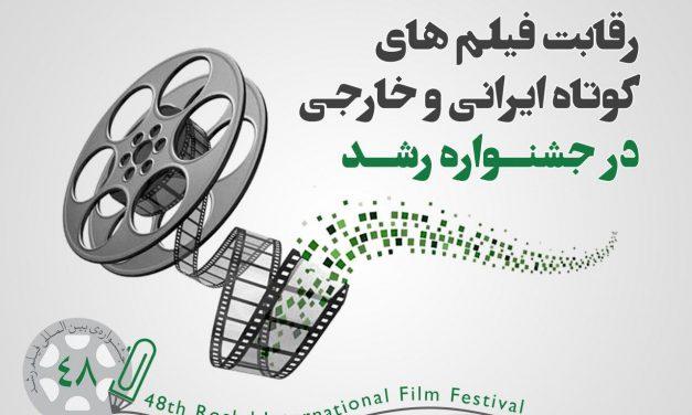 اسامی فیلم های داستانی کوتاه در بخش بینالملل جشنواره رشد