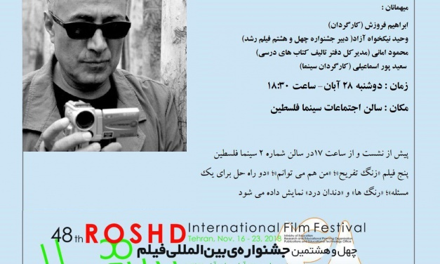 نقد و بررسی فیلمهای آموزشی عباس کیارستمی در جشنواره رشد