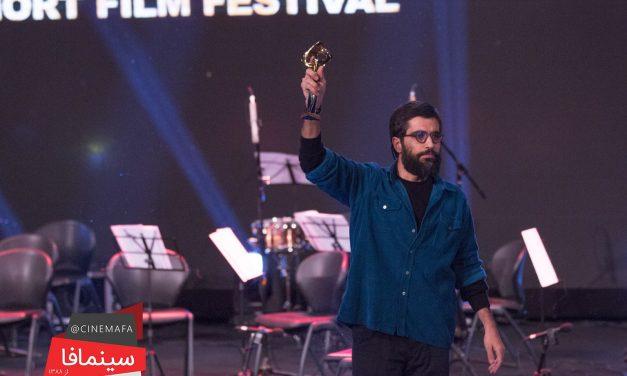 گزارش تصویری سینمافا از اختتامیه سی و پنجمین جشنواره فیلم کوتاه تهران